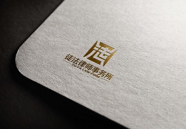 云南快三计划软件_花少钱中大奖22270.COM-_徒法律师事务所品牌LOGO设计