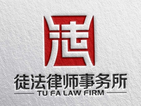 徒法律師事務所品牌LOGO設計