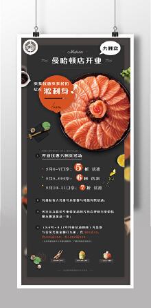 淞寿司宣传活动海报