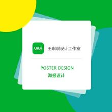 威客服务:[78853] 宣传海报设计