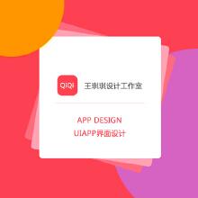 威客服务:[78851] app界面设计