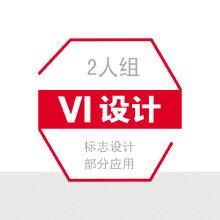 威客服务:[79051] 企业VI设计- logo+部分应用设计
