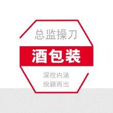 威客服务:[34946] 酒类包装设计-礼盒/瓶型设计