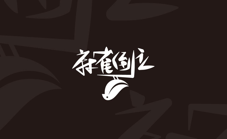 麻雀倒立潮牌服饰logo设计