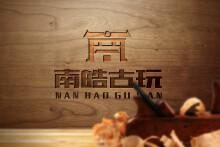南皓古玩logo设计