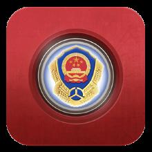 横山公安局绩效考核系统