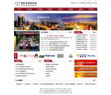 深圳市商标协会