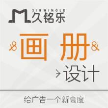 威客服务:[79615] 【久铭乐】多折页设计丨宣传单设计丨原创设计丨满意