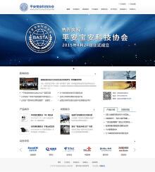 平安宝安科技协会