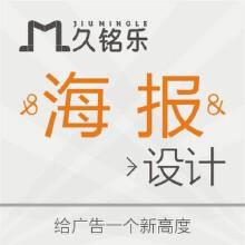 【久铭乐】活动海报设计/全屏/地产/会展海报设计定制品牌展示