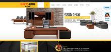 办公家具网站