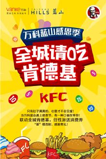 万科蓝山&KFC营销活动