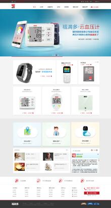 www.fumd.net(深圳市莱尚科技有限公司-福满多品牌官网)