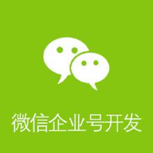 威客服务:[79779] 微信企业号开发