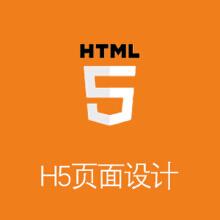 H5页面设计