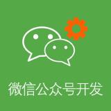 微信生活平台订制开发