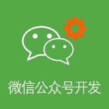 威客服务:[79778] 微信生活平台订制开发