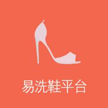 易洗鞋平台