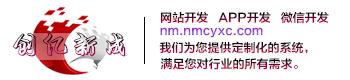 内蒙古创亿新成网络科技