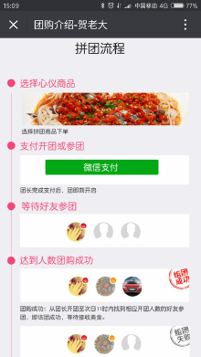 贺老大餐饮平台