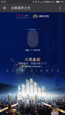 """城市之光""""点亮太原""""微信小游戏"""