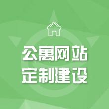 威客服务:[80027] 公寓网站定制建设