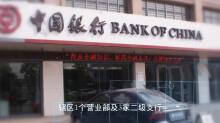 中国银行定州分行成立