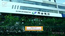 宣传片——邢台银行