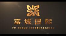 富成国际花园 宣传片