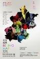 北京艺术海报设计