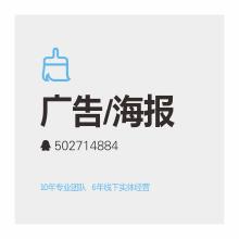 威客服务:[80351] 广告/海报设计