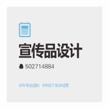 威客服务:[80352] 各类宣传品