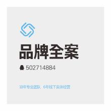 威客服务:[80348] 品牌形象/LOGO/VI全案设计