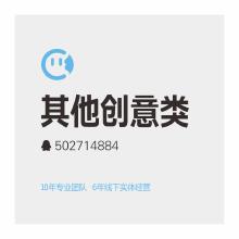 威客服务:[80353] 各种创意类设计