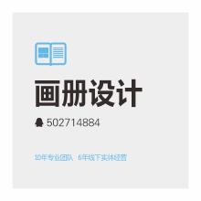 威客服务:[80350] 画册设计