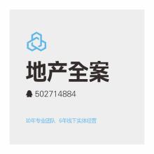 威客服务:[80349] 地产形象整合设计