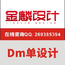威客服务:[80366] 宣传DM单设计