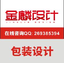 威客服务:[80363] 产品包装设计