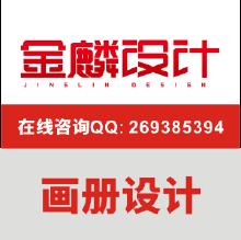 威客服务:[80365] 企业画册、宣传册
