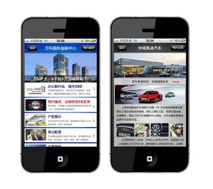 手机网站建设的好处分析,为什么企业要建设手机网站
