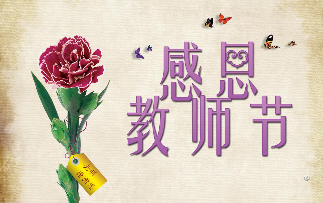 金秋九月颂恩师-教师节主题活动策划方案
