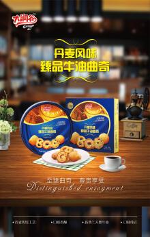 大润谷食品包装以及海报设计