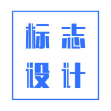 威客服务:[80354] 标志设计