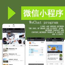 威客服务:[80598] 小程序 微信开发 最新 最专业