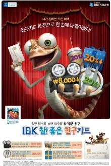 IBK银行