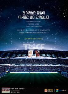 足球FC俱乐部广告