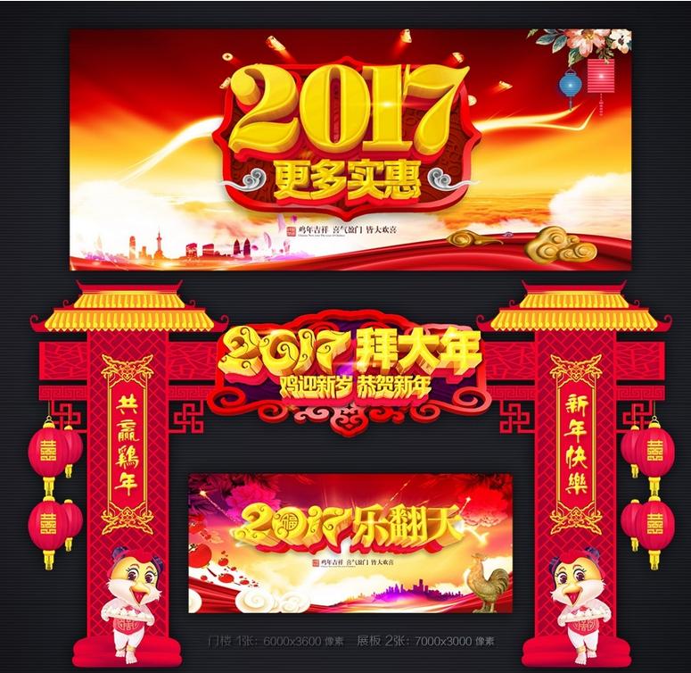 2017年新年祝福短信大全