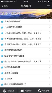 眉县政务服务中心微政务平台