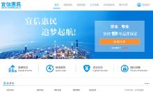 宜信惠民(P2P)借贷网站