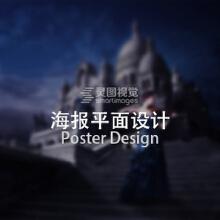 威客服务:[80876] 海报设计/展板设计/广告设计/宣传物